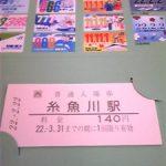 JR西日本記念入場券22.2.22