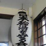 日本秘湯を守る会@笹倉温泉龍雲荘
