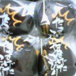 山川製菓舗 たまげたこびり
