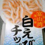 富山県白えびチップス