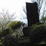 美山公園相馬御風歌碑