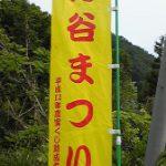 海谷まつり黄色いのぼり旗