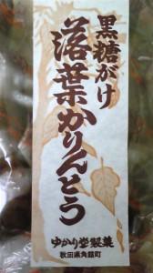 ゆかり堂製菓 黒糖がけ落葉かりんとう