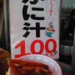 寺泊魚のアメ横カニ汁