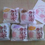 山川製菓舗赤ちゃんのほっぺ紫芋