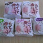 山川製菓舗赤ちゃんのほっぺ