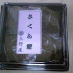 直江津三野屋さくら餅