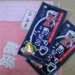 新潟県村上市土産 大吟醸大洋盛酒風呂