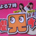 BSN水曜見ナイト