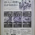 トキめきHeart おいしい料理で広がる出会い7月22日