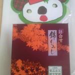 (株)にしき堂 もみじ饅頭