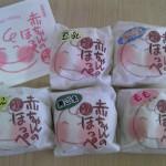 山川製菓舗 赤ちゃんのほっぺ