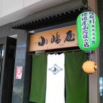 越後十日町小嶋屋へぎそば本店