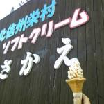 長野県道の駅信越さかえ