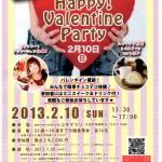 十日町市お見合いパーティーHappy!Valentine Party2月10日参加者募集
