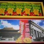 台湾土産マンゴーケーキ芒果酥