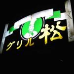 富山県朝日町国道8号線沿いグリル松
