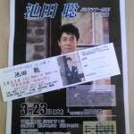 池田聡ぶらりツアー2013上越高田小町のチケットあります