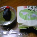 静岡県(株)いっしんぐり茶プリン