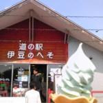 静岡県伊豆の国市道の駅伊豆のへそ青バラソフトクリーム