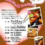 糸魚川市お見合いパーティーヴォナセーラ!Bambino&Bambina7月13日