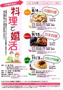 新潟市お見合いパーティートキめきHeart料理で婚活