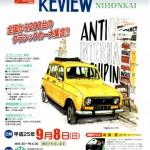 2013交通安全フェア第22回日本海クラシックカーレビュー