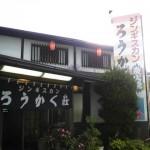 信州新町ジンギスカン街道炭火焼ろうかく荘