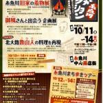 第8回糸魚川街なかコレクション