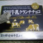 (株)夢えちご安田牛乳クランチチョコ