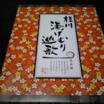 土井製菓(株)桂川湯けむり巡歌