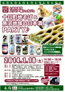 十日町地そば&魚沼地域の日本酒PARTY