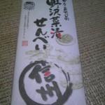 (株)エイコー野沢菜漬せんべい