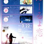 十日町婚活恋の花咲く松之山めぐり春のランチ&スノーシューツアー