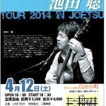 池田聡ぶらりツアー2014in上越高田小町4月12日