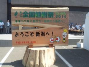 第65回全国植樹祭新潟