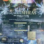 北陸新幹線糸魚川駅開業イベント前夜祭3月13日