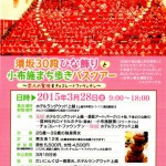 須坂30段ひな飾りと小布施まち歩きバスツアー