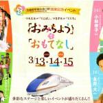 北陸新幹線糸魚川駅開業祭3月14日