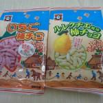 浪速屋製菓(株)ルレクチェ風味柿チョコ&いちご柿チョコ