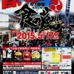 越後上越天下御麺 食の嵐in糸魚川2015