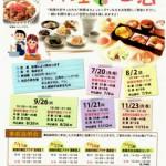 トキめきHeart料理で婚活2015新潟市料理婚活