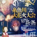 第47回おうみ祭り2015