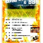田園de Agri&BBQ~南魚沼産コシヒカリ稲刈り体験~