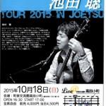 池田聡ぶらりツアー2015in上越高田小町10月18日