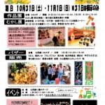 西海地区公民館文化祭10月31日、11月1日