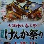 糸魚川天津神社春大祭けんか祭り2016