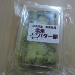 白馬村振興公社 紫米バター餅