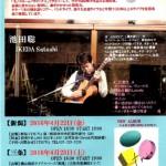 池田聡ぶらりツアー2016新潟・三条・柏崎