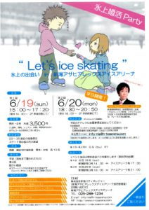 Let's ice skateing氷上の出会いin新潟アサヒアレックスアイスアリーナ